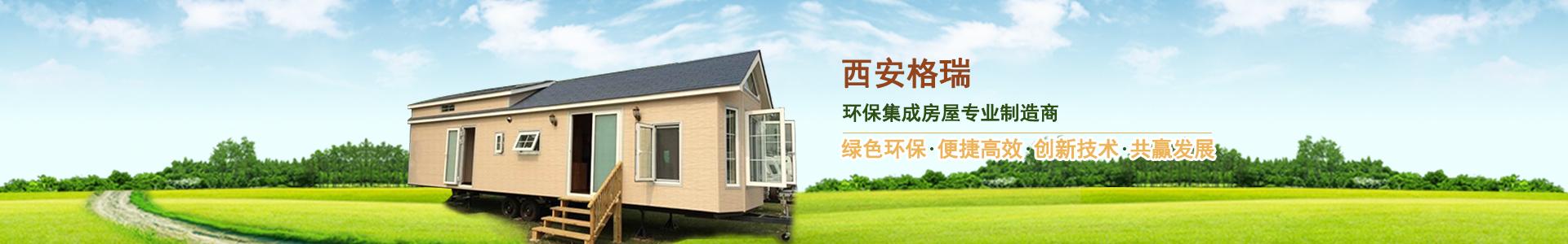 光伏环保集成房屋,光热环保集成房屋
